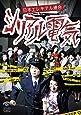 シリアル電気 [DVD]