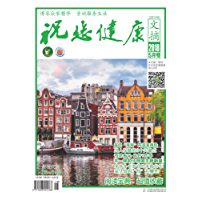 祝您健康·文摘版 月刊 2018年05期