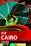 穷游锦囊:开罗