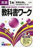 中学教科書ワーク 教育出版版 ONE WORLD 英語1年