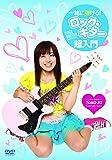 一緒に弾ける!ロック・ギター超入門 [DVD]