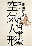 ゴーダ哲学堂 空気人形 (ビッグコミックススペシャル)
