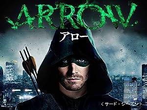 Arrow/アロー(シーズン3)