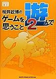 桜井政博のゲームを遊んで思うこと2 (ファミ通BOOKS)