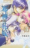 邪神の花嫁 (3) (Cheeseフラワーコミックス)