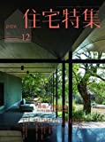 新建築住宅特集2018年12月号/屋根と窓-内と外を連続させる多彩な境界