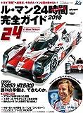 ル・マン 24時間 完全ガイド 2018 (auto spotr 特別編集)