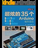 超炫的35个Arduino制作项目 (《无线电》精汇)