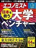 週刊エコノミスト 2020年 1/21号