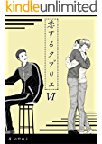 恋するタブリエⅥ.あなたがほしい (共幻文庫)