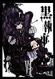 黒執事 6 (Gファンタジーコミックス)
