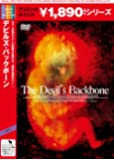 デビルズ・バックボーン [DVD]