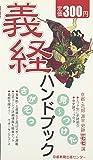 義経ハンドブック―源平史跡一七七選