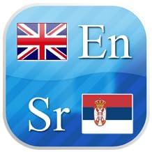 English - Serbian flashcards
