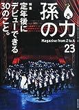 孫の力 第23号 2015年 05 月号 [雑誌]: SOTOKOTO(ソトコト) 増刊