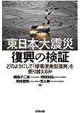 東日本大震災 復興の検証: どのようにして「惨事便乗型復興」を乗り越えるか