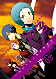 ペルソナ3 (3) (電撃コミックス)