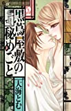 黒蔦屋敷の秘めごと 2 (フラワーコミックスアルファ)