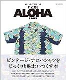 VINTAGE ALOHA BOOK: ビンテージ・アロハのすべて