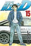 頭文字D(15) (ヤングマガジンコミックス)