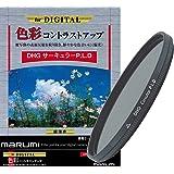 MARUMI カメラ用 フィルター 77mm DHGサーキュラー P.L.D偏光フィルター 63135