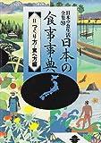 日本の食事事典〈2 つくり方・食べ方編〉 (日本の食生活全集)