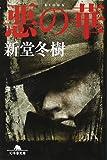 悪の華 (幻冬舎文庫)