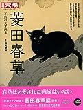 別冊太陽222 菱田春草 (別冊太陽 日本のこころ 222)