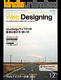 Web Designing 2012年12月号[雑誌]