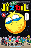 100%パスカル先生(5) (てんとう虫コミックス)