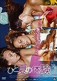 ひと夏の体験 [DVD]