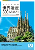 くわしく学ぶ世界遺産300<第2版>世界遺産検定2級公式テキスト