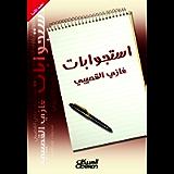 استجوابات غازي القصيبي (Arabic Edition)
