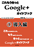 これもうきっとGoogle+ガイドブック 1.導入編