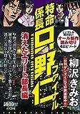 特命係長只野仁ファイナル 消えたエリート部長編 (ぶんか社コミックス)