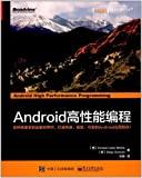 Android高性能编程