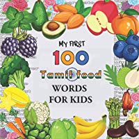 My First 100 Tamil food Words for Kids: Fruits and vegetables and legumes Toddlers Learn Tamoul, Bilingual Early…