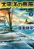 太平洋の薔薇 下 (小学館文庫)