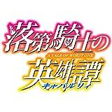 落第騎士の英雄譚《キャバルリィ》(10) (ガンガンコミックスONLINE)