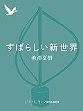すばらしい新世界 (impala e-books)