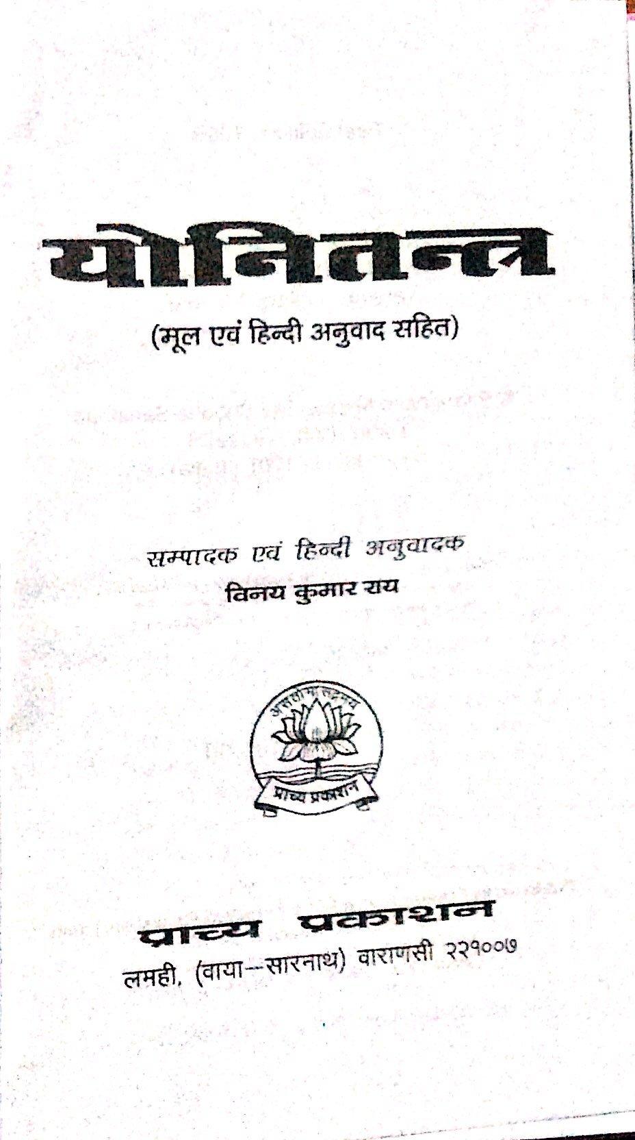 Yoni Tantra Hindi Pdf