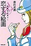 恋する絵画 怪異名所巡り 6 (集英社文庫)