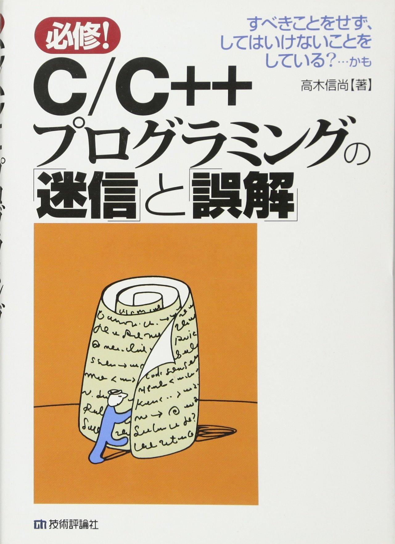 C C++ puroguramingu no meishin to gokai : Hisshū : Subeki koto o sezu shite wa ikenai koto o shiteiru kamo pdf epub