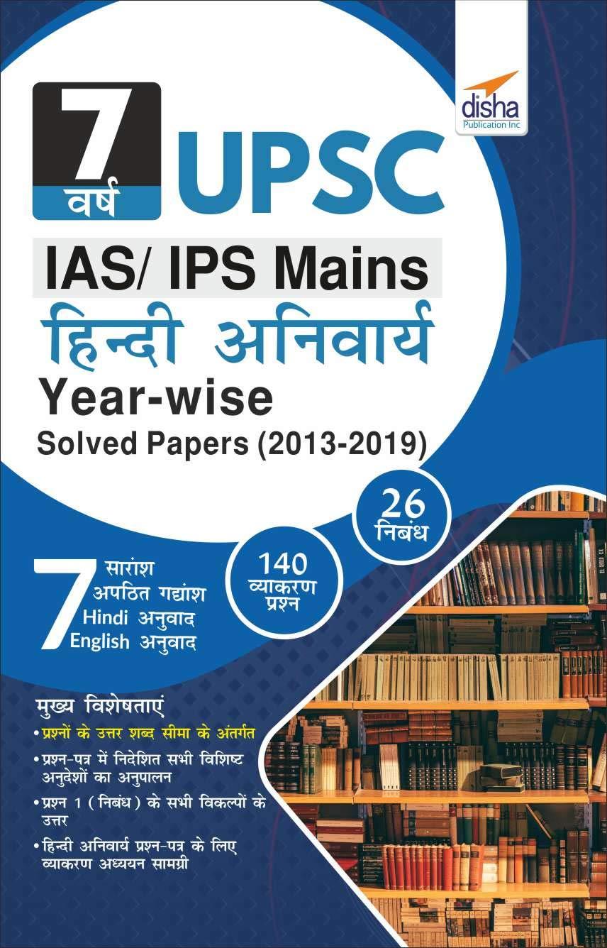 7 Varsh UPSC IAS/ IPS Mains Hindi (Anivarya) Year-wise Solved Papers (2013 – 2019)
