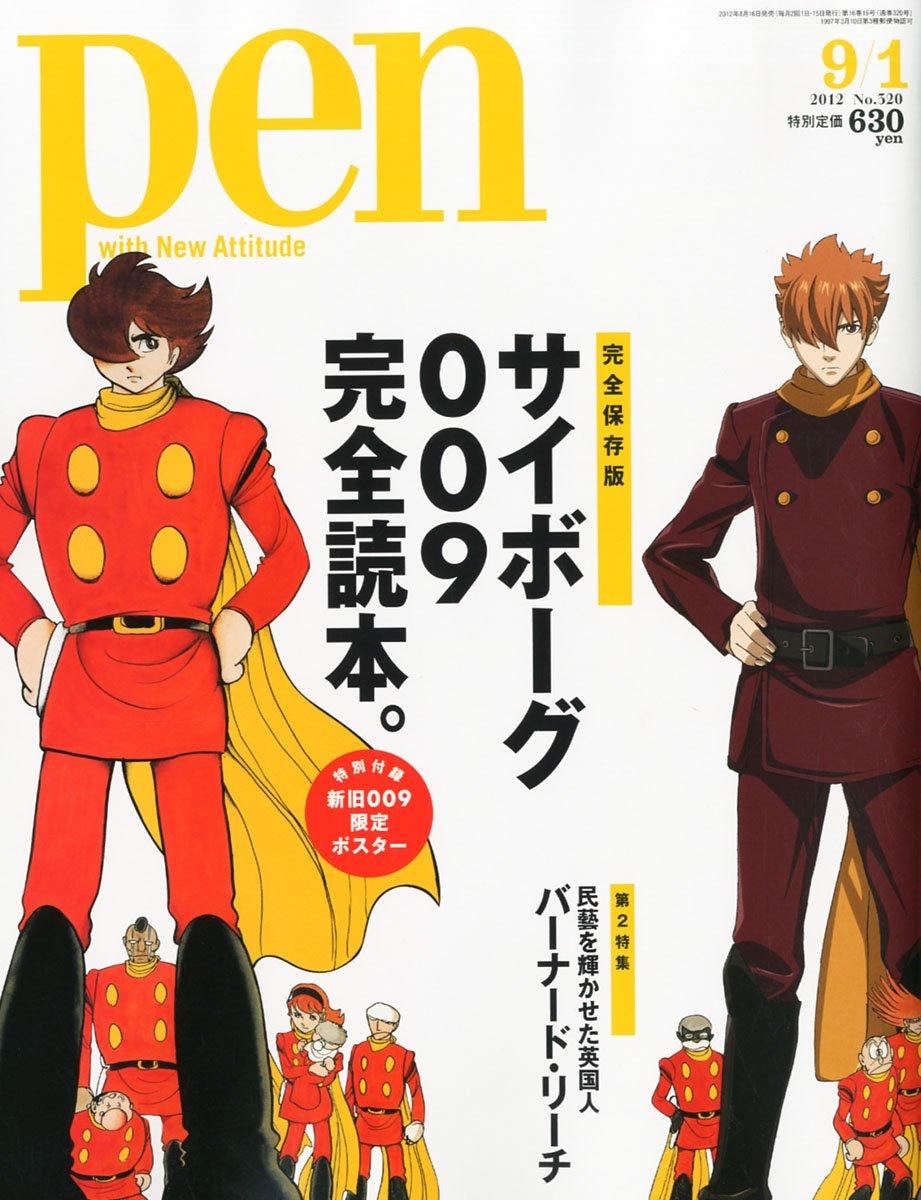 Pen (ペン) 2012年 9/1号 [雑誌]...