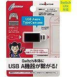 【Switch Lite対応】 CYBER ・ USB A-TypeC変換コネクター ( SWITCH 用) ブラック - Switch