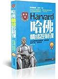 哈佛情绪控制课(畅销4版)(两种封面 随机发货)