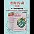 地海传奇六部曲 (套装共6册)(读客熊猫君出品,奇幻三大经典巨作之一,村上春树最爱的女作家。) (读客·全球顶级畅销小说文库)