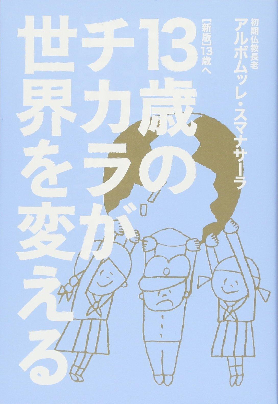 Download Jusansai no chikara ga sekai o kaeru. PDF