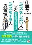 仕事で「ミスをしない人」と「ミスをする人」の習慣 (Asuka business & language book)